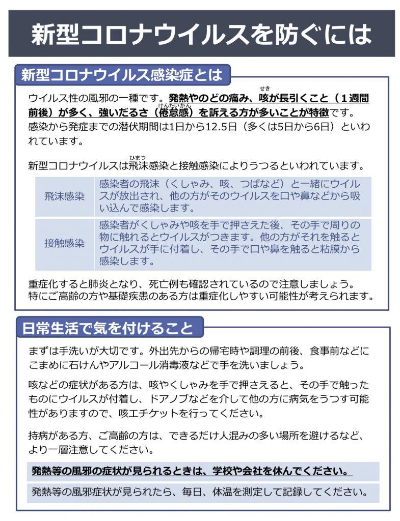 愛媛 県 コロナ ウイルス 感染 愛媛県 新型コロナ関連情報 - Yahoo!ニュース